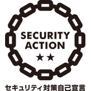 SECURITY ACTION 二つ星の宣言ゴロ